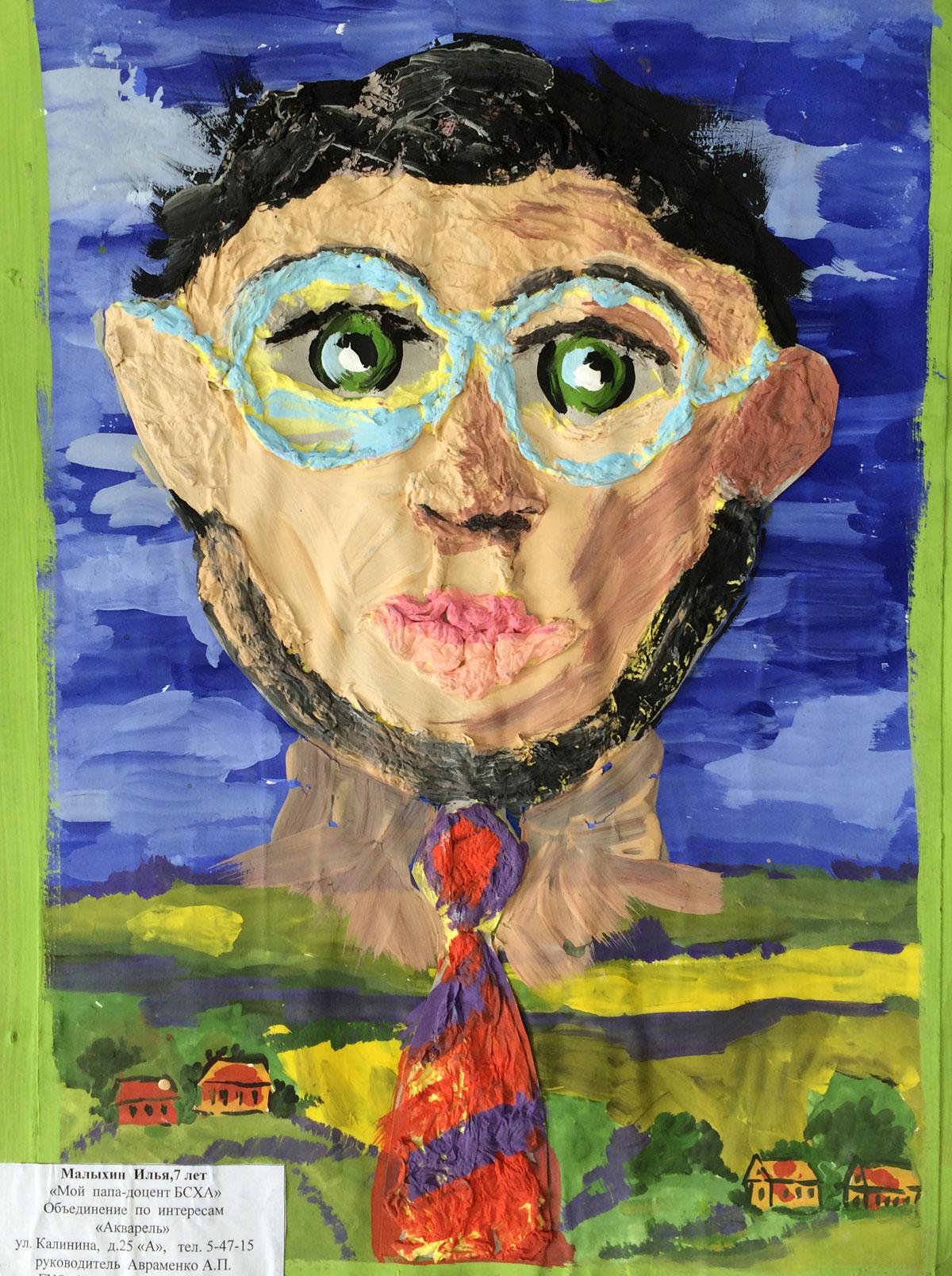 Детский конкурс наука глазами детей
