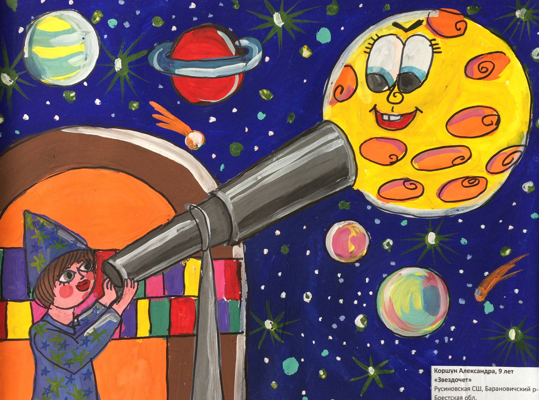 Рисунки на конкурс наука моими глазами